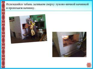 * Испекшийся табань заливаем сверху луково-яичной начинкой и пропекаем начинку.