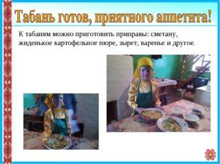 * К табаням можно приготовить приправы: сметану, жиденькое картофельное пюре,
