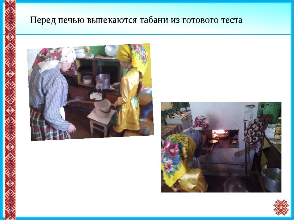 * Перед печью выпекаются табани из готового теста