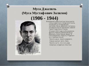 Муса Джалиль (Муса Мустафович Залилов) (1906 - 1944) Всемирной известностью п