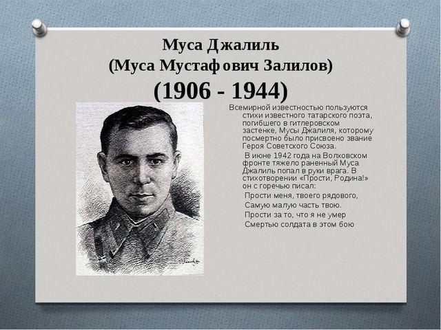 Муса Джалиль (Муса Мустафович Залилов) (1906 - 1944) Всемирной известностью п...