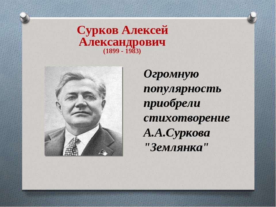 """Огромную популярность приобрели стихотворение А.А.Суркова """"Землянка"""" Сурков А..."""