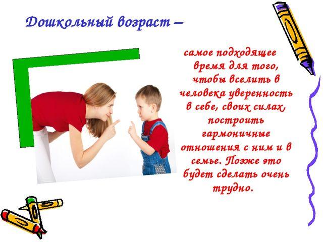 Дошкольный возраст – самое подходящее время для того, чтобы вселить в человек...