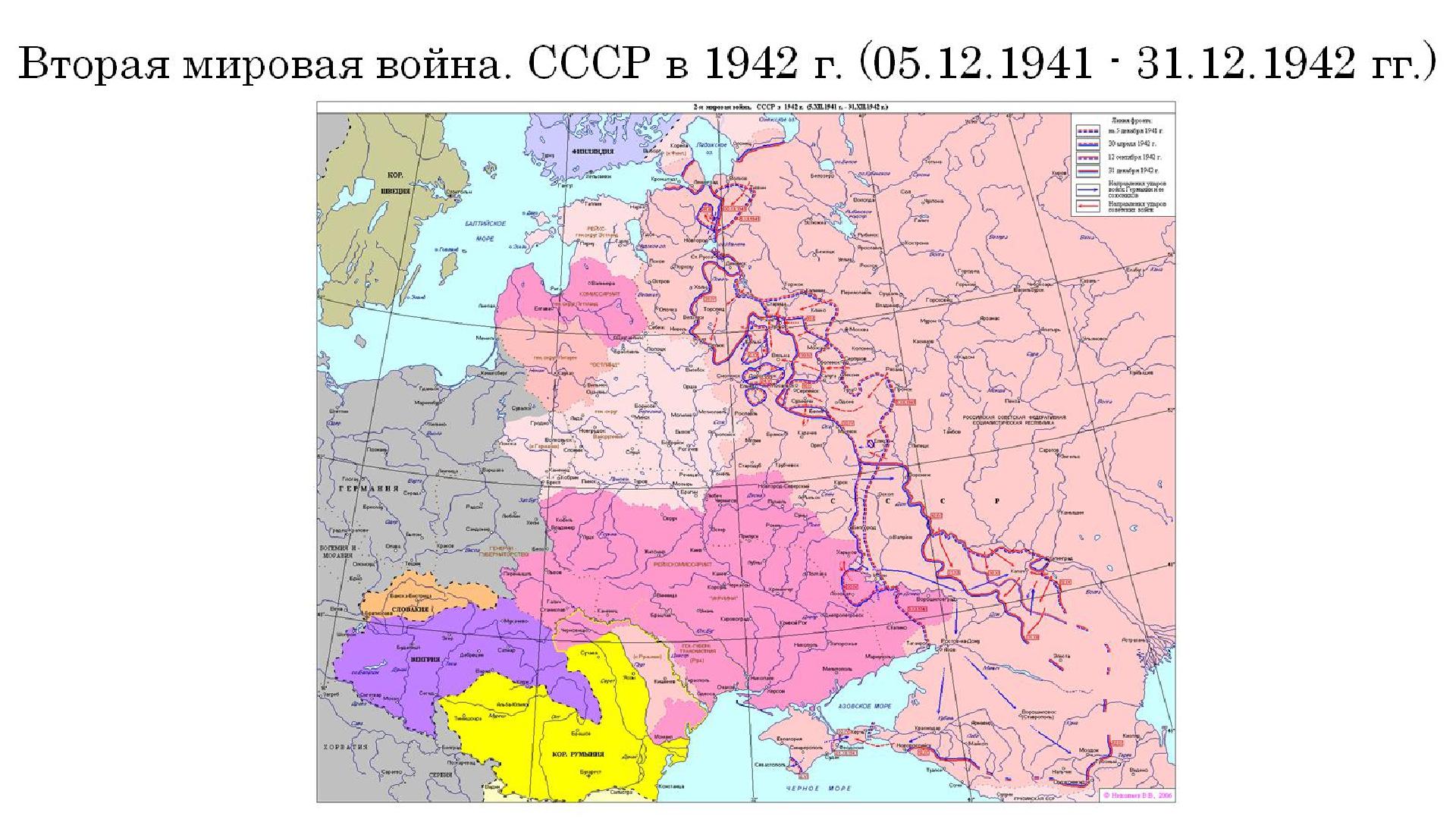 Вторая мировая война. СССР в 1942 г. (05.12.1941 - 31.12.1942 гг.)