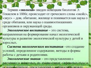 Термин «экология» введен немецким биологом Э. Геккелем в 1886г, происходит