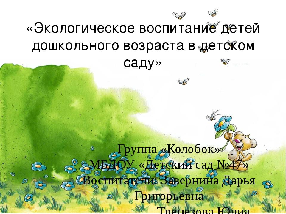 «Экологическое воспитание детей дошкольного возраста в детском саду» Группа «...