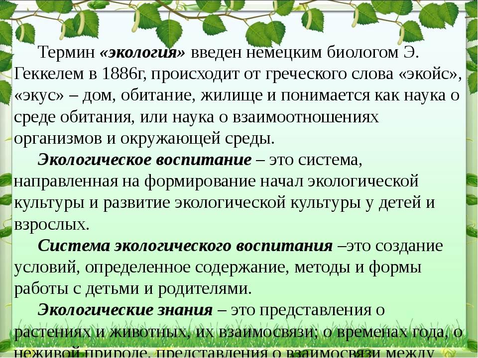 Термин «экология» введен немецким биологом Э. Геккелем в 1886г, происходит...