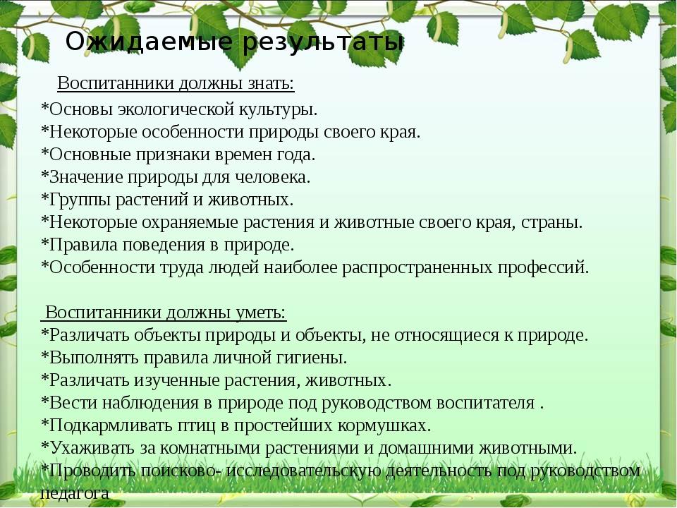 Ожидаемые результаты Воспитанники должны знать: *Основы экологической культ...