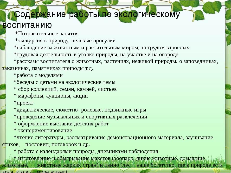 Содержание работы по экологическому воспитанию  *Познавательные занятия  *...