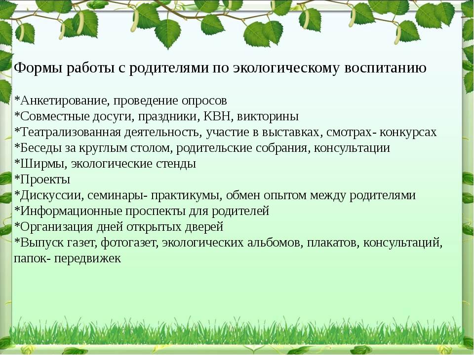 Формы работы с родителями по экологическому воспитанию *Анкетирование, провед...