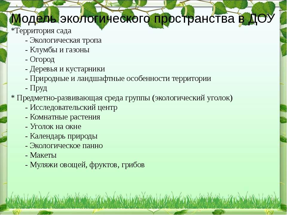 Модель экологического пространства в ДОУ *Территория сада - Экологическая тр...