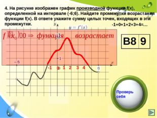 http://live.mephist.ru/show/mathege2010/view/B8/solved/ http://matemonline.co