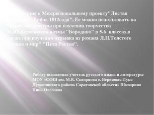"""Презентация к Межрегиональному проекту""""Листая календарь. Война 1812года"""". Ее"""