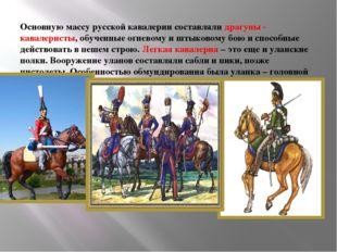 Основную массу русской кавалерии составляли драгуны - кавалеристы, обученные