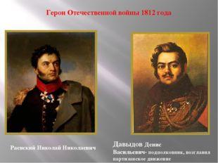 Герои Отечественной войны 1812 года Раевский Николай Николаевич Давыдов Денис
