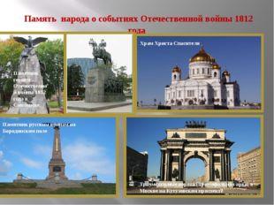 Память народа о событиях Отечественной войны 1812 года Памятник героям Отече