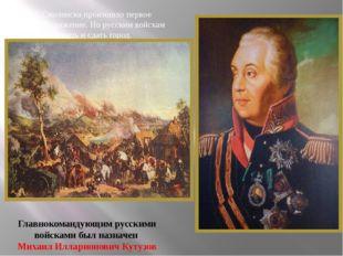 Главнокомандующим русскими войсками был назначен Михаил Илларионович Кутузов