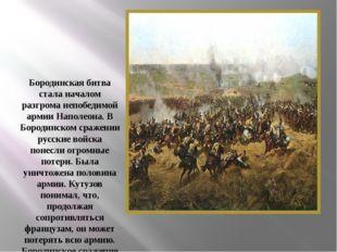 Бородинская битва стала началом разгрома непобедимой армии Наполеона. В Боро