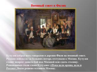 Военный совет в Филях Кутузов собрал всех генералов в деревне Фили на военный