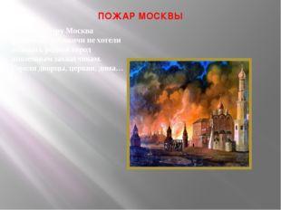 ПОЖАР МОСКВЫ А уже к вечеру Москва запылала: москвичи не хотели отдавать родн