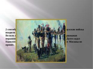 2 сентября жители спешно покинули Москву. Французские войска входили в пусто