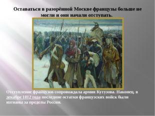Оставаться в разорённой Москве французы больше не могли и они начали отступат