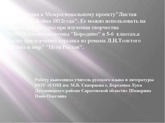 """Презентация к Межрегиональному проекту""""Листая календарь. Война 1812года"""". Ее..."""