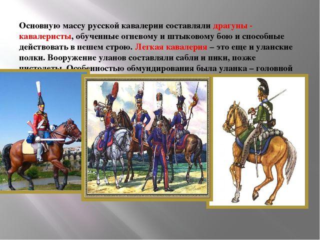 Основную массу русской кавалерии составляли драгуны - кавалеристы, обученные...
