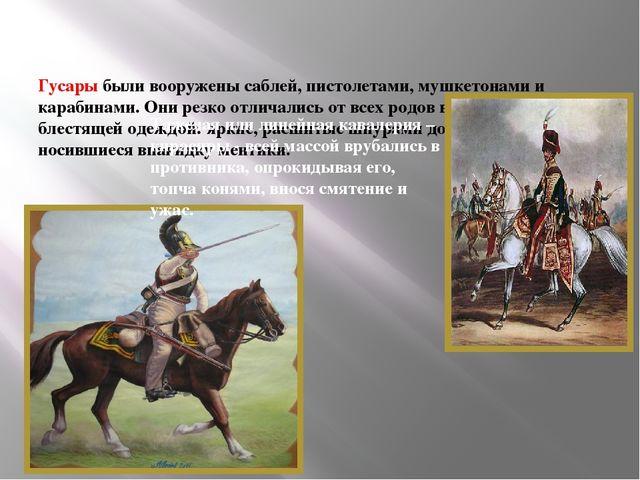 Гусары были вооружены саблей, пистолетами, мушкетонами и карабинами. Они рез...