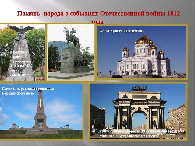 Память народа о событиях Отечественной войны 1812 года Памятник героям Отече...