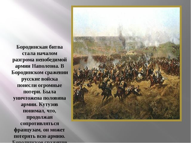 Бородинская битва стала началом разгрома непобедимой армии Наполеона. В Боро...