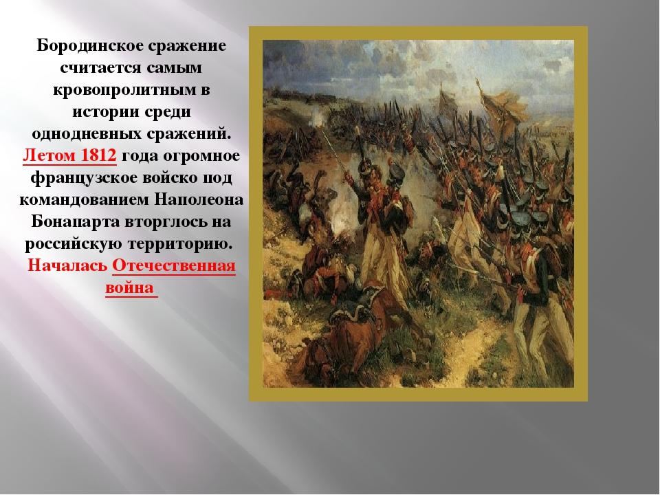 Бородинское сражение считается самым кровопролитным в истории среди однодневн...