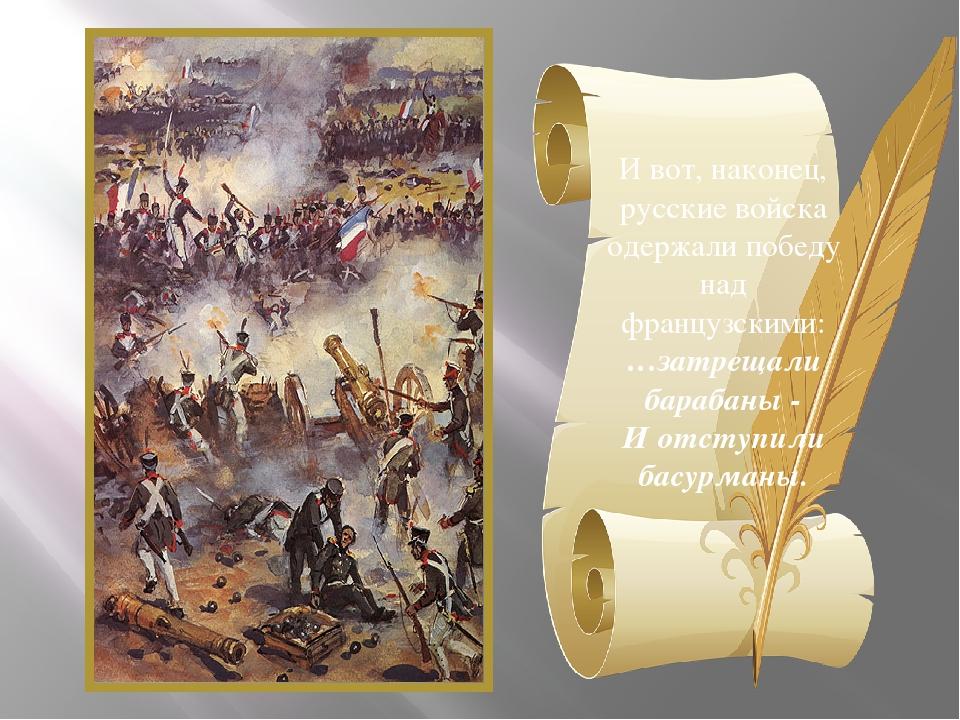 И вот, наконец, русские войска одержали победу над французскими: …затрещали...