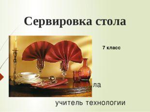 Сервировка стола Подготовила учитель технологии МБОУ «СОШ № 33» г. Курск Нику