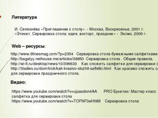 Литература И. Селезнёва «Приглашение к столу». - Москва, Воскресенье, 2001 г.
