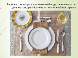 Тарелки для закуски и основного блюда располагаются одна внутри другой, слев