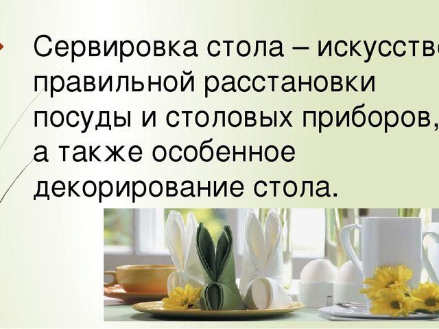 Сервировка стола – искусство правильной расстановки посуды и столовых приборо...