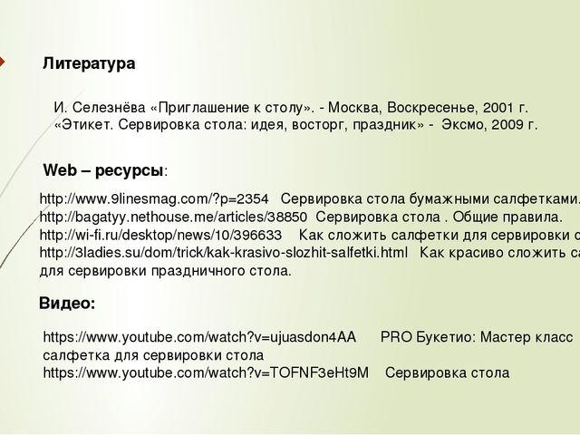 Литература И. Селезнёва «Приглашение к столу». - Москва, Воскресенье, 2001 г....