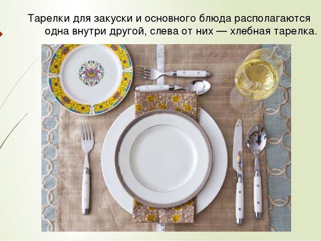 Тарелки для закуски и основного блюда располагаются одна внутри другой, слев...