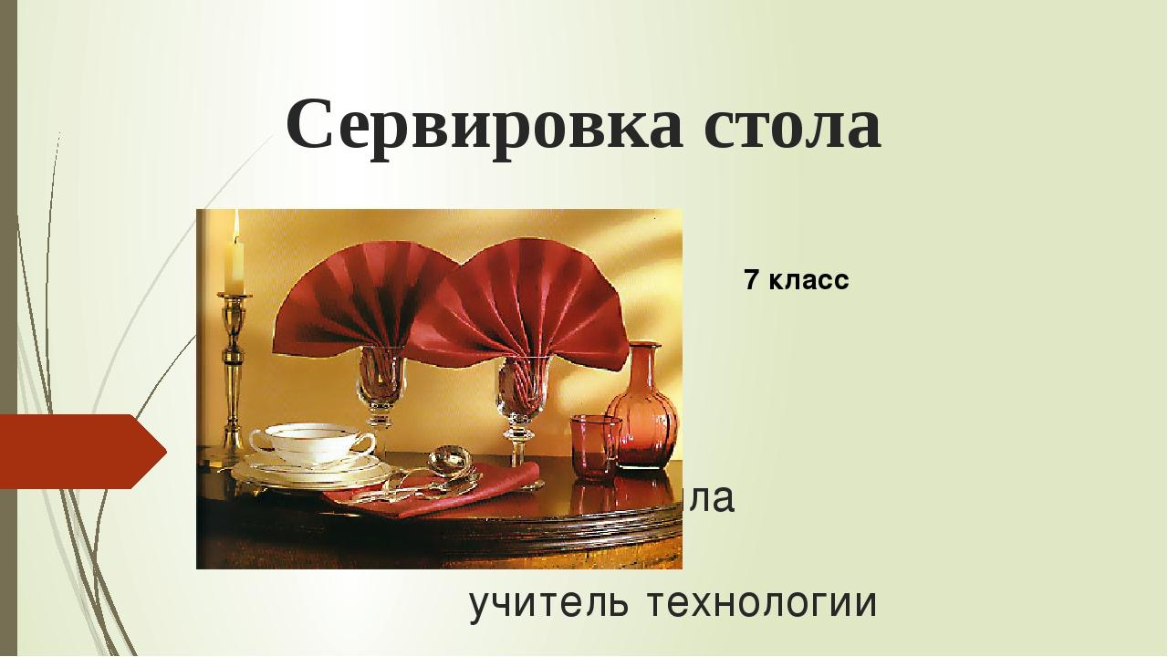 Сервировка стола Подготовила учитель технологии МБОУ «СОШ № 33» г. Курск Нику...