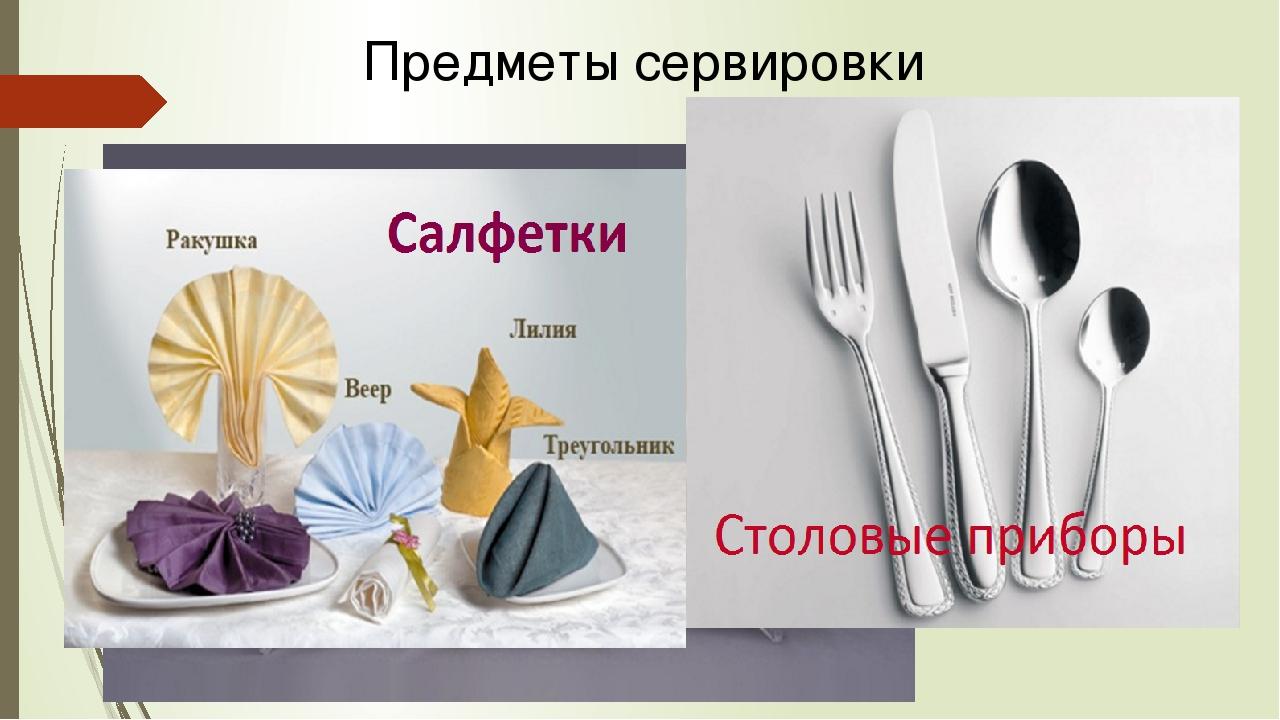 Предметы сервировки