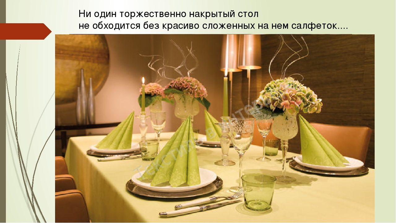 Ни один торжественно накрытый стол не обходится без красиво сложенных на нем...