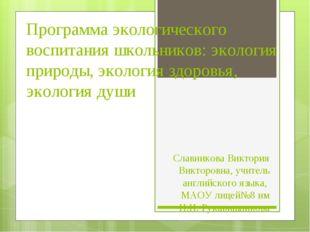 Программа экологического воспитания школьников: экология природы, экология зд