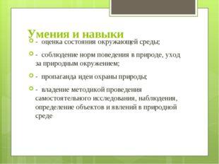 Умения и навыки - оценка состояния окружающей среды; - соблюдение норм поведе