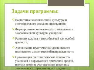 Задачи программы: Воспитание экологической культуры и экологического сознания