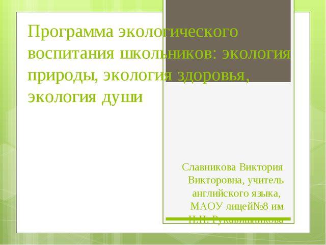 Программа экологического воспитания школьников: экология природы, экология зд...