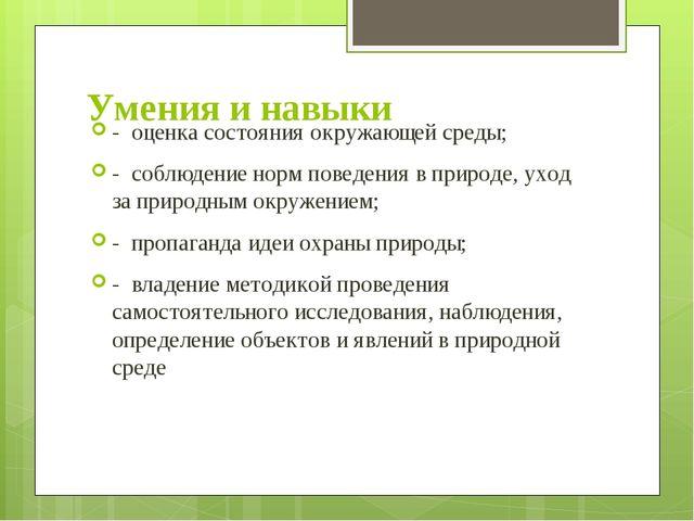Умения и навыки - оценка состояния окружающей среды; - соблюдение норм поведе...