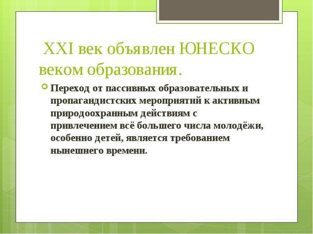 XXI век объявлен ЮНЕСКО веком образования. Переход от пассивных образователь...