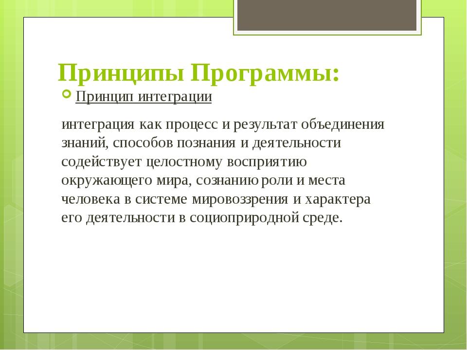 Принципы Программы: Принцип интеграции интеграция как процесс и результат объ...