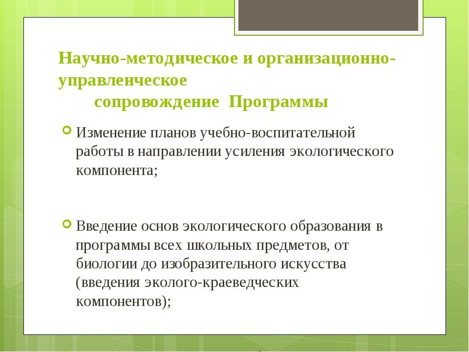 Научно-методическое и организационно-управленческое сопровождение Программы И...